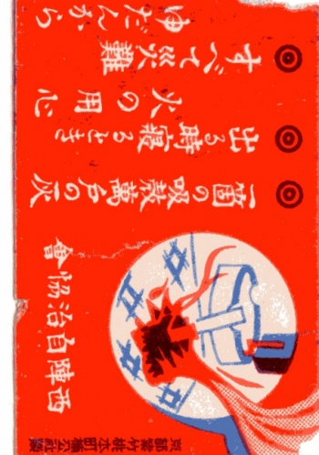 For Nishijin Municipal Association