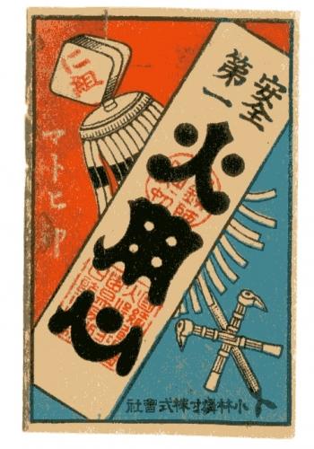 Matoi by Kobayashi Match Ltd