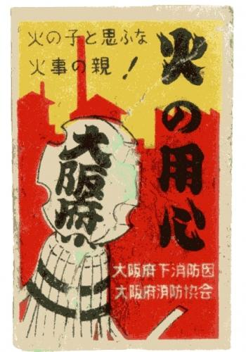 Matoi for Osaka Fire Brigade