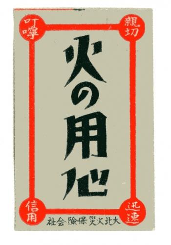For Okita Fire Insurance Company