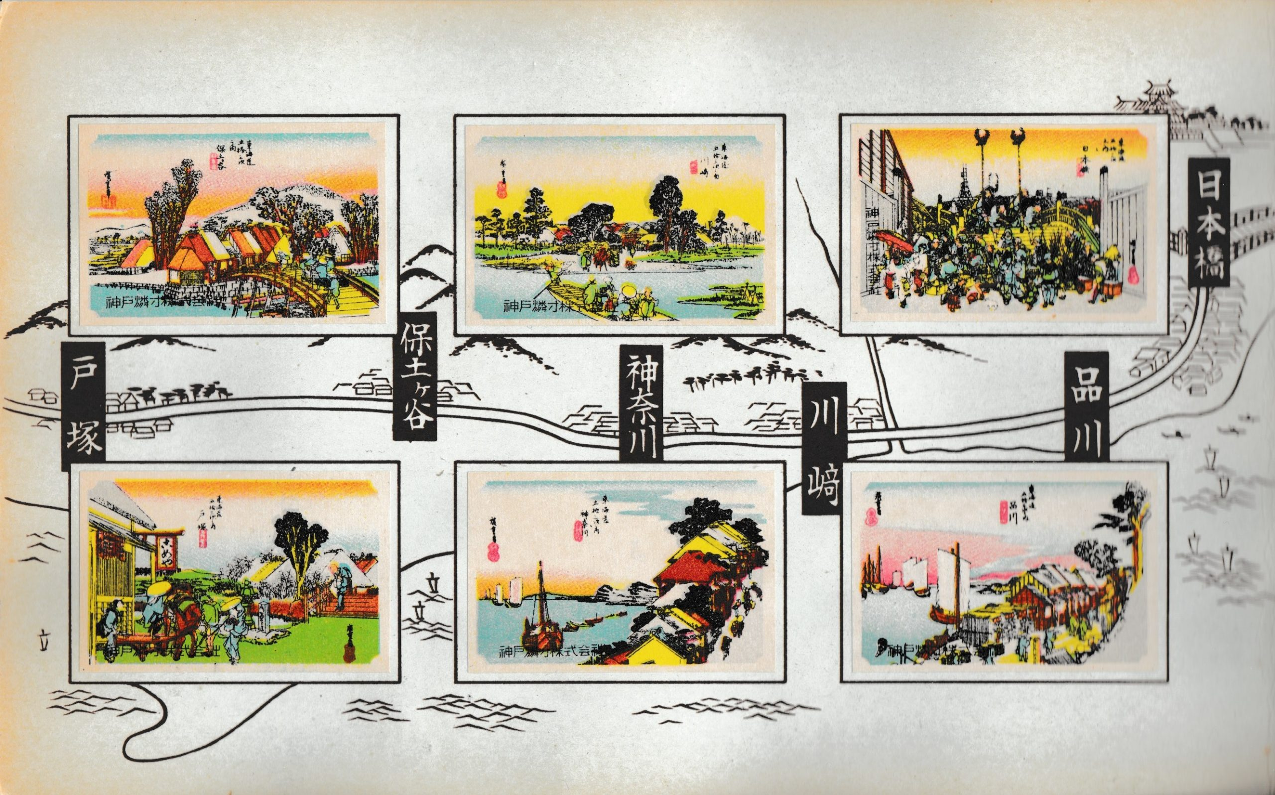 Labels from the Tōkaidō Road series, in a collectors' album
