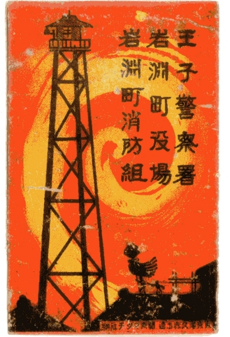 Fire prevention label for Oji Police Station, 37 x 56 mm