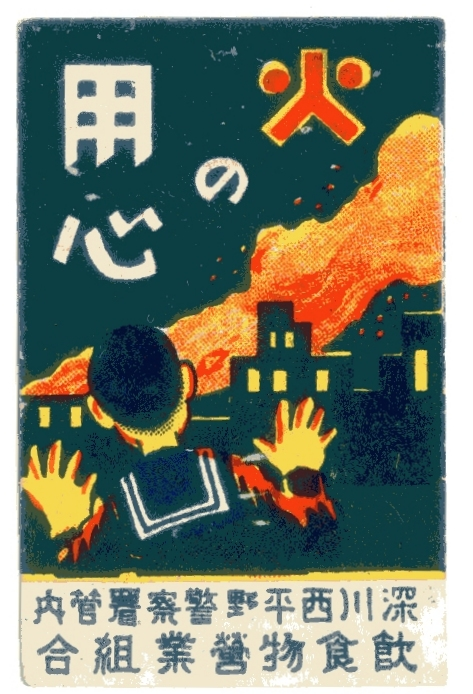 Fire prevention label for Fukagawa Hospitality Workers Union, 37 x 56 mm